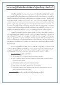 CPG-UTI-21102556 - Page 3