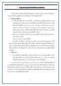 CPG-UTI-21102556 - Page 7