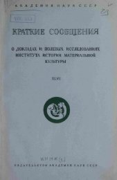Вып.XLVII - Археология.Ru