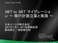 PDF:1.5MB / Microsoft Tech・Ed 2008 Yokohama ... - 日本ユニシス