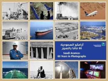 اضغط هنا - Saudi Aramco