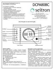 Seitron Техническое Описание DCPA80BC MagicTime.pdf