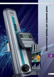 Вертикальные приборы для измерения длины - KODA