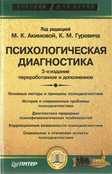 ПСИХОЛОГИЧЕСКАЯ ДИАГНОСТИКА - Документы