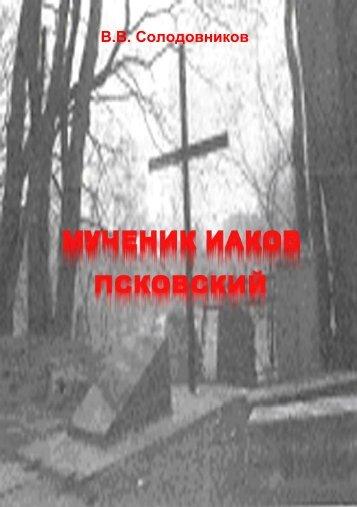 Мученик Иаков Псковский - Документы