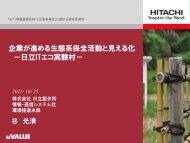 企業が進める生態系保全活動と見える化 -日立ITエコ実験村- - LCA日本フォーラム
