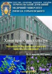 ХІМІЯ ПРИРОДНИХ СПОЛУК» 30-31 жовтня 2012 року - Тернопільський ...