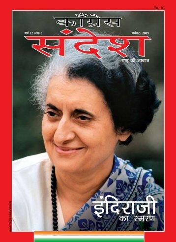 November - 2009 - Congress Sandesh