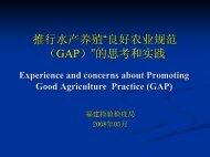 """推行水产养殖""""良好农业规范(GAP)""""的思考和实践 - Library"""