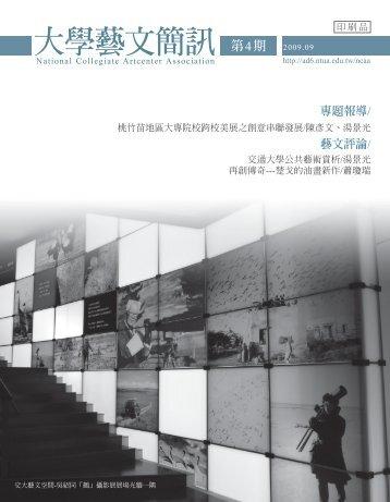 中華民國大學院校藝文中心協會期刊/ 第四期 - 正修藝術中心
