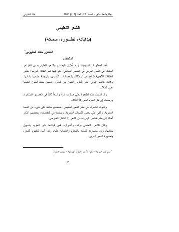 اﻟﺸﻌر اﻟﺘﻌﻟﻴﻤﻲ ( وره، ﺴﻤﺎﺘﻪ ـ ﺒداﻴﺎﺘﻪ، ﺘط ) - جامعة دمشق