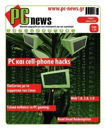 Τεύχος 7 - Ιούνιος 2010 - PC news, εφημερίδα για τους υπολογιστές ...