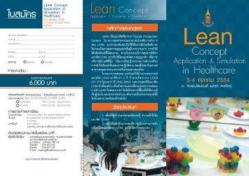 Inde_LEAN Concept.indd - คณะแพทยศาสตร์ มหาวิทยาลัยสงขลานครินทร์