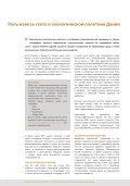 Энергия из навоза скота - Green Capacity - Page 6