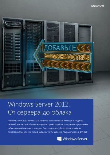 Windows Server 2012. От сервера до облака