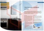 Electrolux Техническое описание Hi-Tech-.pdf