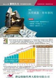 活用資產.年年享利 - 群益金融網