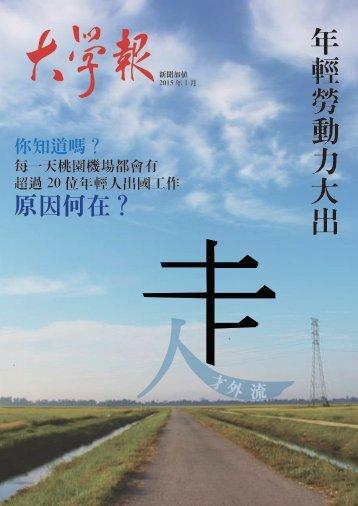 台灣年輕勞動力大出走