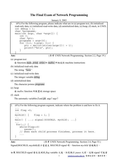 The Final Exam of Network Programming