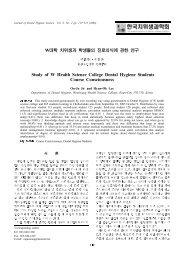 W대학 치위생과 학생들의 진로의식에 관한 연구 ... - 한국치위생과학회