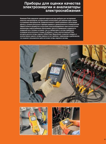 Приборы для оценки качества электроэнергии и анализаторы ...