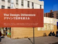 The Design Difference - Japan Society