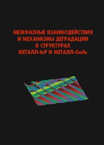Untitled - Semiconductor Physics, Quantum Electronics ...