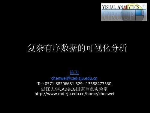 复杂有序数据的可视化分析 - 北京大学可视化与可视分析研究组