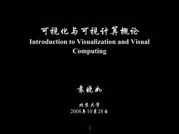 Slide - 北京大学可视化与可视分析研究组