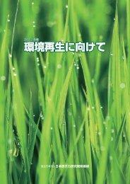 環境再生に向けて(2012年版) - 日本原子力研究開発機構