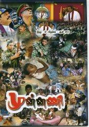www.tamilarangam.net jkpo;j; Njrpa Mtzr; Rtbfs;