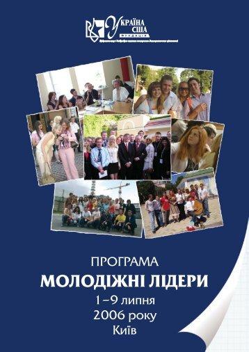"""Програма """"Молодіжні лідери"""" - US-Ukraine Foundation"""