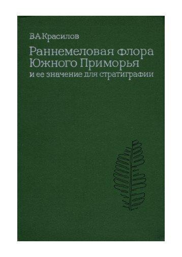 В. А. Красилов