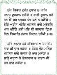 Tav Prasad Savaiye - SikhNet - Page 5
