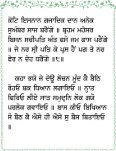 Tav Prasad Savaiye - SikhNet - Page 7