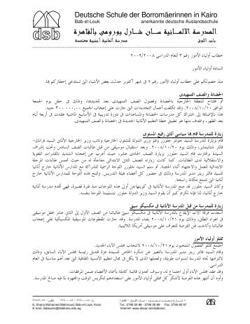 Elternbrief nr. 3 ar - DSB   Kairo