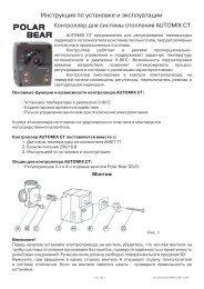 Инструкция AUTOMIX CT - Vc-systems.ru