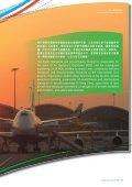 飛行標準及適航 - 民航處 - Page 2