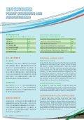 飛行標準及適航 - 民航處 - Page 7