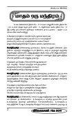 Next 4 Month Curve - Vivekananda Kendra Prakashan - Page 3