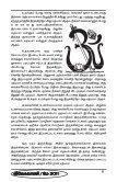 Next 4 Month Curve - Vivekananda Kendra Prakashan - Page 6