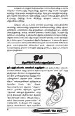 Next 4 Month Curve - Vivekananda Kendra Prakashan - Page 7