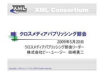 XML Consortium