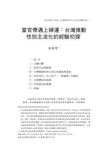 當官僚遇上婦運:台灣推動性別主流化的經驗初探* - 東吳大學