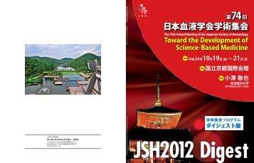 JSH2012 学術集会 日程表 - 株式会社コングレ