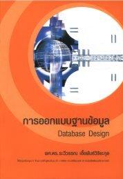 D - สถาบันบัณฑิตพัฒนบริหารศาสตร์