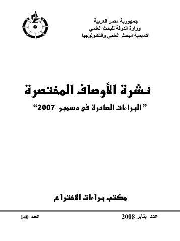 2008 - مكتب براءات الاختراع المصري