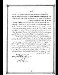 2008 - مكتب براءات الاختراع المصري - Page 4