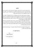 2008 - مكتب براءات الاختراع المصري - Page 5