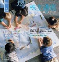 平成21年3月期 期末株主通信(PDF:24ページ, 3564KB) - NTT Data